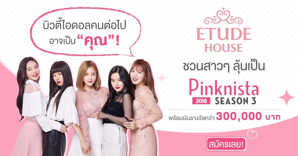 ลุ้นเป็น Etude House Pinknista 2018 กับปีที่ 3 ของการค้นหาสาวโซเชียลที่รักการแต่งหน้า!
