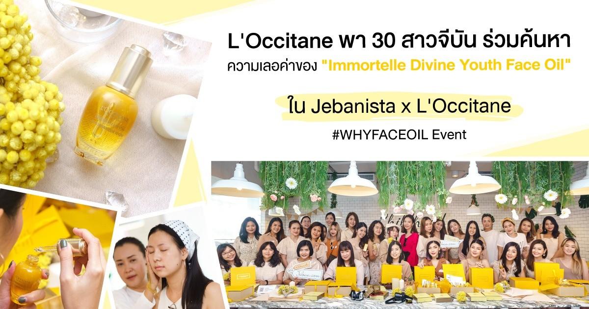 Jeban x  L'Occitane สาวจีบันร่วมหาคำตอบ ทำไมต้องใช้ออยล์? ในงาน Why Face Oil Event