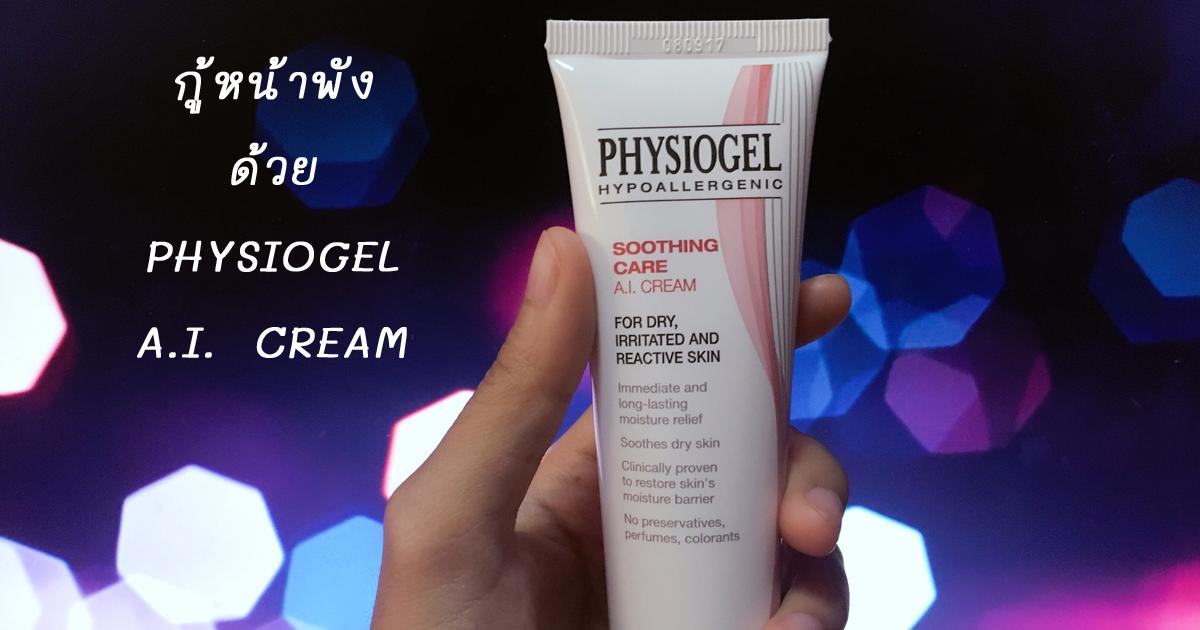 รีวิวกู้หน้าพังด้วย Physiogel A.I. Cream ♥