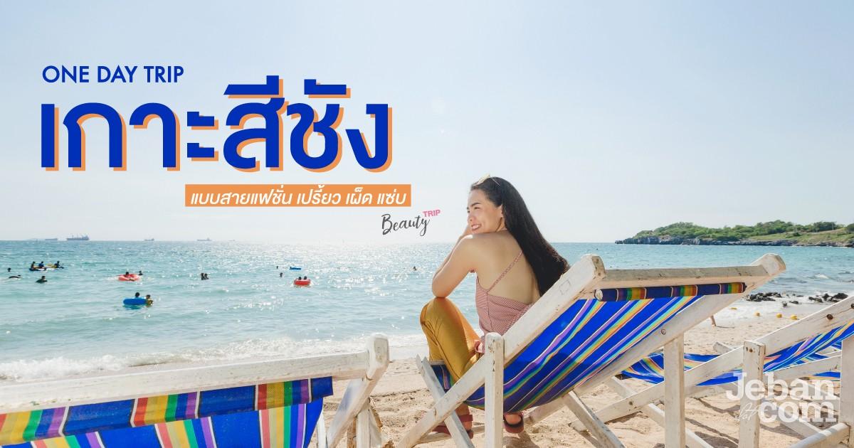 Beauty Trip | It's Summer เที่ยวเกาะสีชัง แบบสายแฟชั่นเปรี้ยว เผ็ด แซ่บ