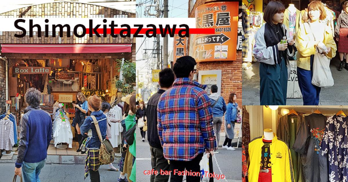 Shimo-kitazawa ย่านน่าเที่ยว ที่ทำให้ใจร้องอยากแต่งชุดจัดเต็ม ขาช็อปพร๊อพเยอะห้ามพลาด
