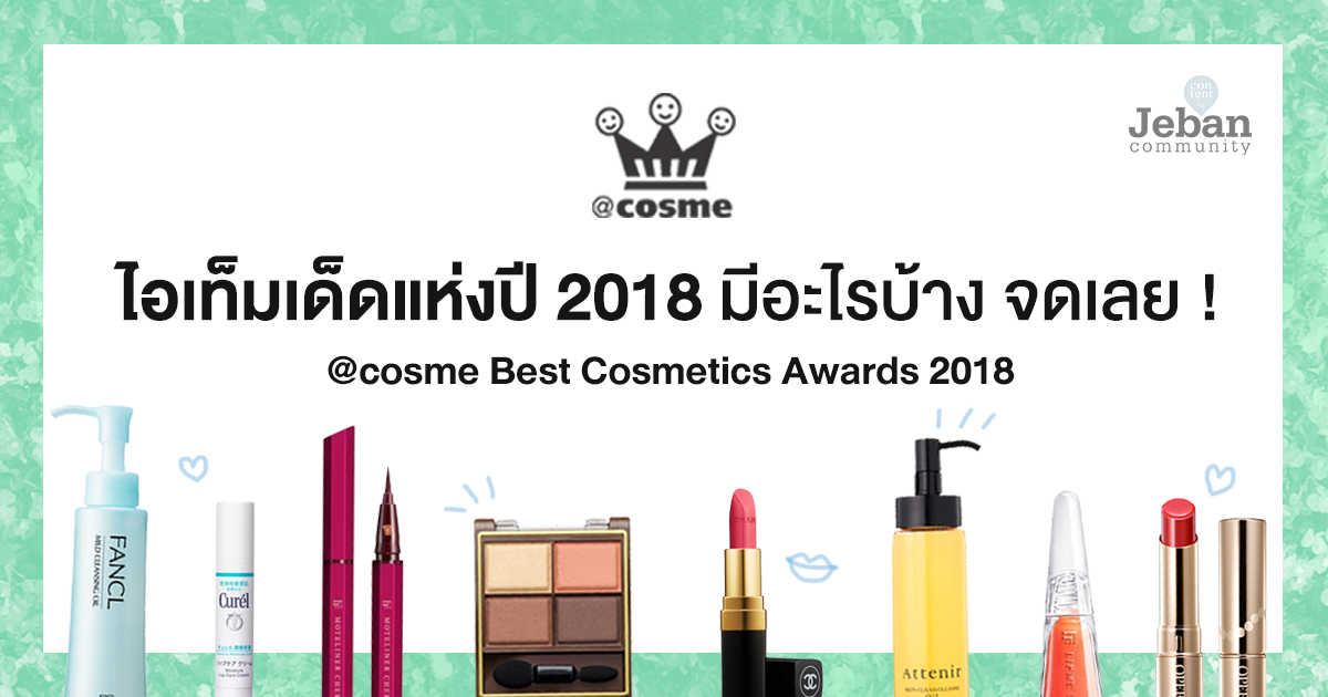 ประกาศรางวัล @cosme ไอเท็มเด็ดแห่งปี 2018 ... จด Wishlist ด่วน!