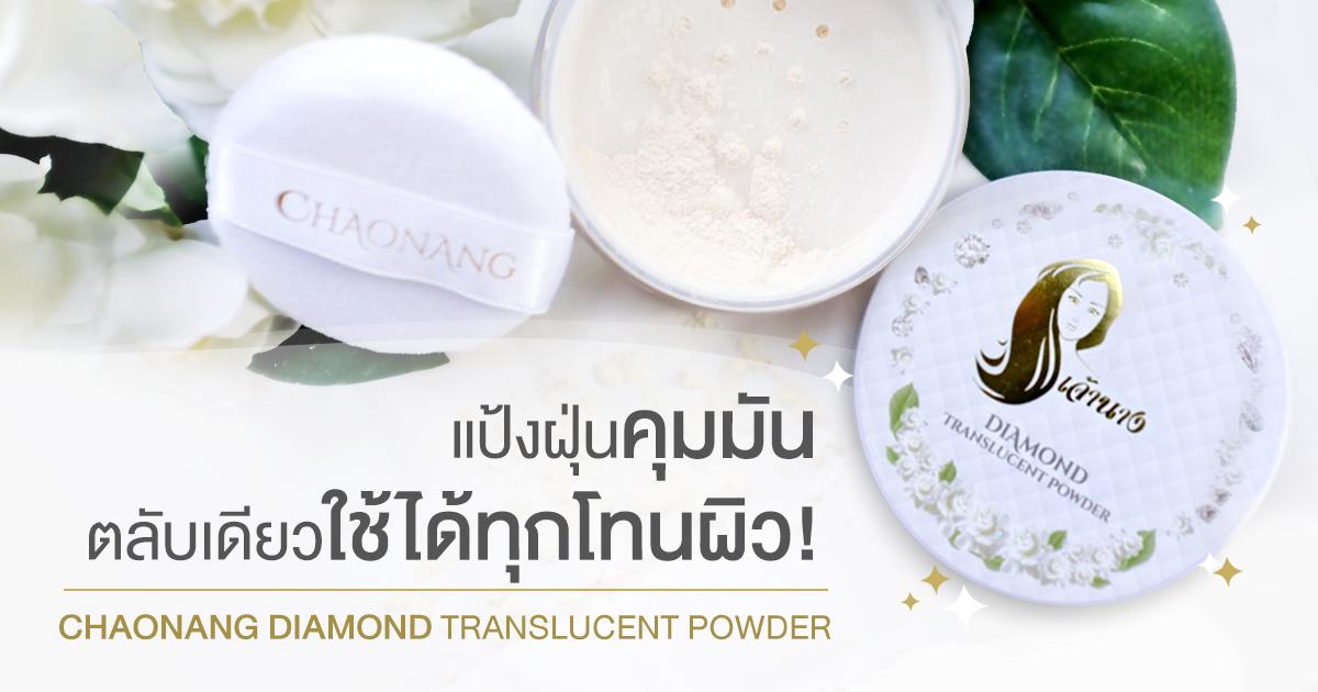 แป้งฝุ่นคุมมัน ตลับเดียวใช้ได้ทุกโทนผิว! ด้วย Chaonang Diamond Translucent Powder