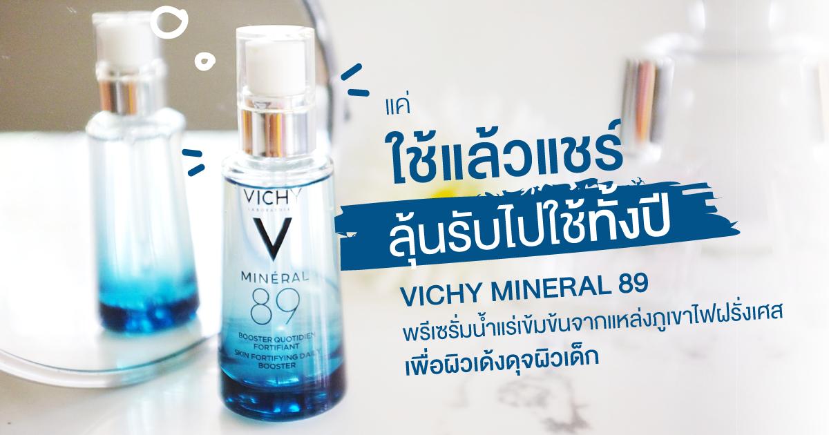 แค่ใช้แล้วแชร์ ลุ้นรับ Vichy Mineral 89 ไปใช้ทั้งปี! ตัวช่วยฟื้นเกราะคุ้มกันผิว เพื่อผิวเด้งดุจผิวเด็ก