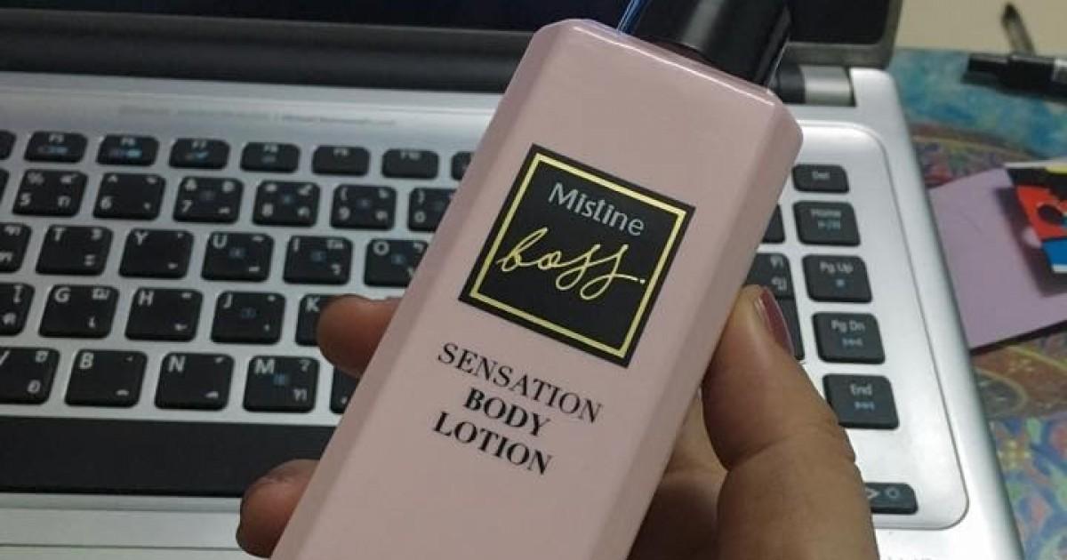 Review Mistine Boss Sensation Body Lotion โลชั่นน้ำหอมจาก มิสทีน ^^