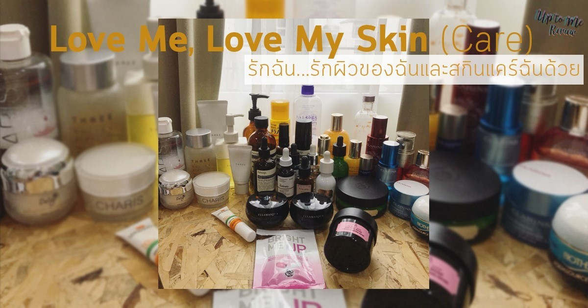 Love Me, Love My Skin (Care) รักฉัน...รักผิวของฉัน และสกินแคร์ฉันด้วย #เครื่องสำอาง2018