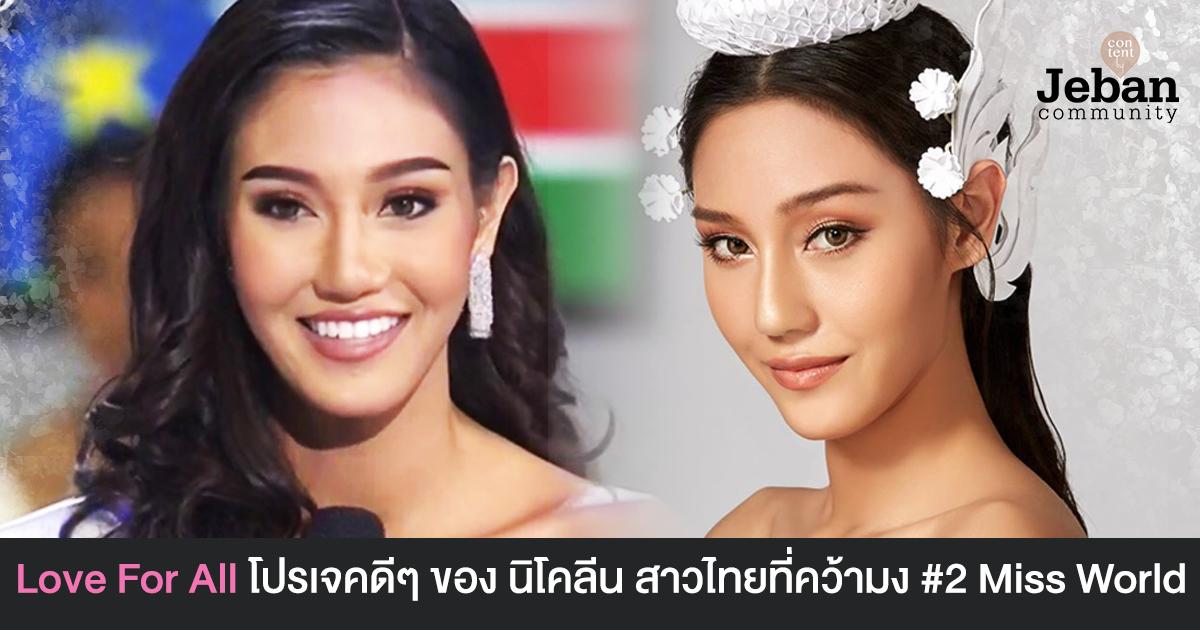 อะไรคือสิ่งที่ทำให้ นิโคลีน สาวไทยคว้ามง #2 Miss World ลึกที่สุดในประวัติศาสตร์นางงาม