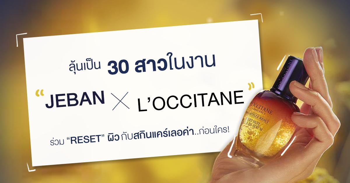 ลุ้นเป็น 30 สาวผู้โชคดีเข้าร่วมงาน Jeban x L'Occitane ไอเท็มบำรุงผิวเลอค่าใหม่ น่าใช้เหมือนเดิม!