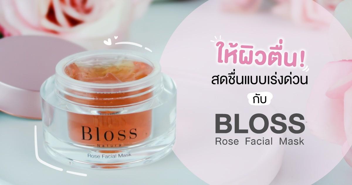 ทางลัดปลุกความสดชื่นให้ผิวตื่น แบบเร่งด่วน! ด้วยมาส์ก Bloss Rose Facial Mask