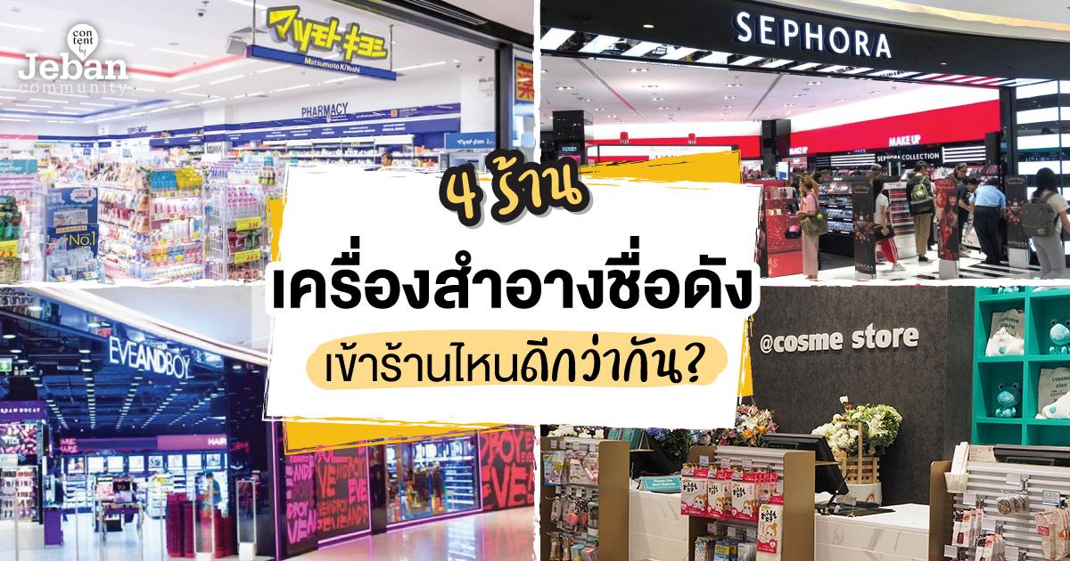 4 ร้านเครื่องสำอางชื่อดัง เข้าร้านไหนดีกว่ากัน? @cosme, Sephora, Matsumoto, Eveandboy