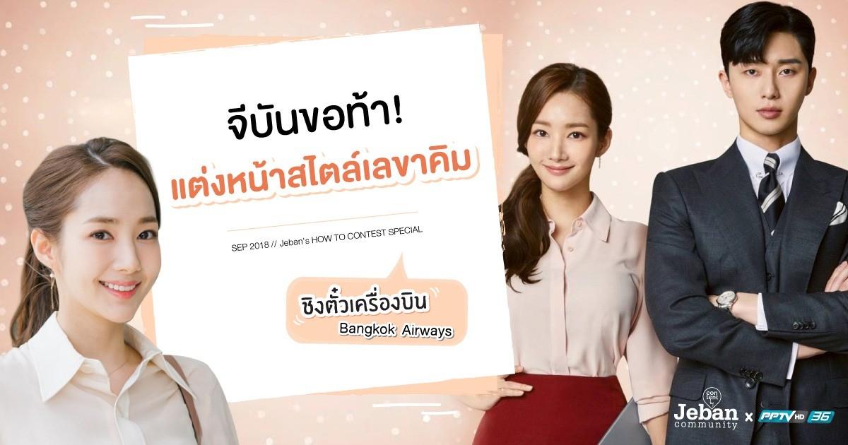 SEP '18 / How To Contest Special  : Secretary Kim สวยสายเกา สไตล์เลขาคิม