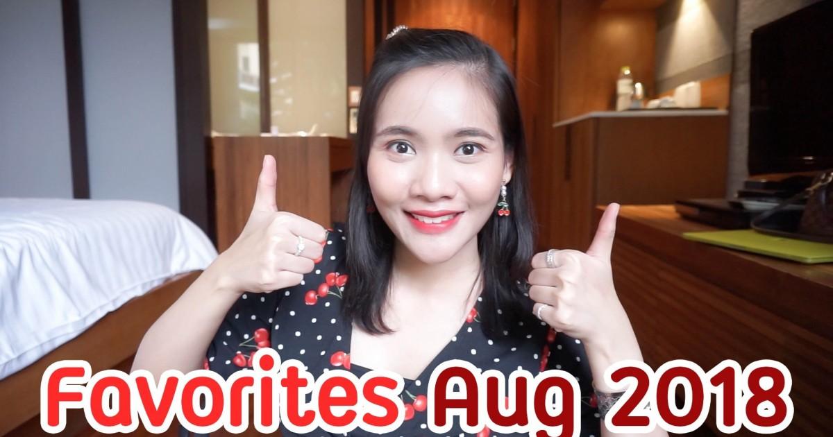 Favorite ใช้แล้วชอบ August 2018 | Yueiiz's Favorite