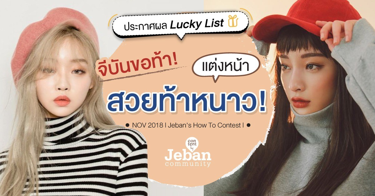[ LUCKY LIST ] NOV '18 / How To Contest : สวย-ท้า-ลมหนาว (Winter is Coming..)