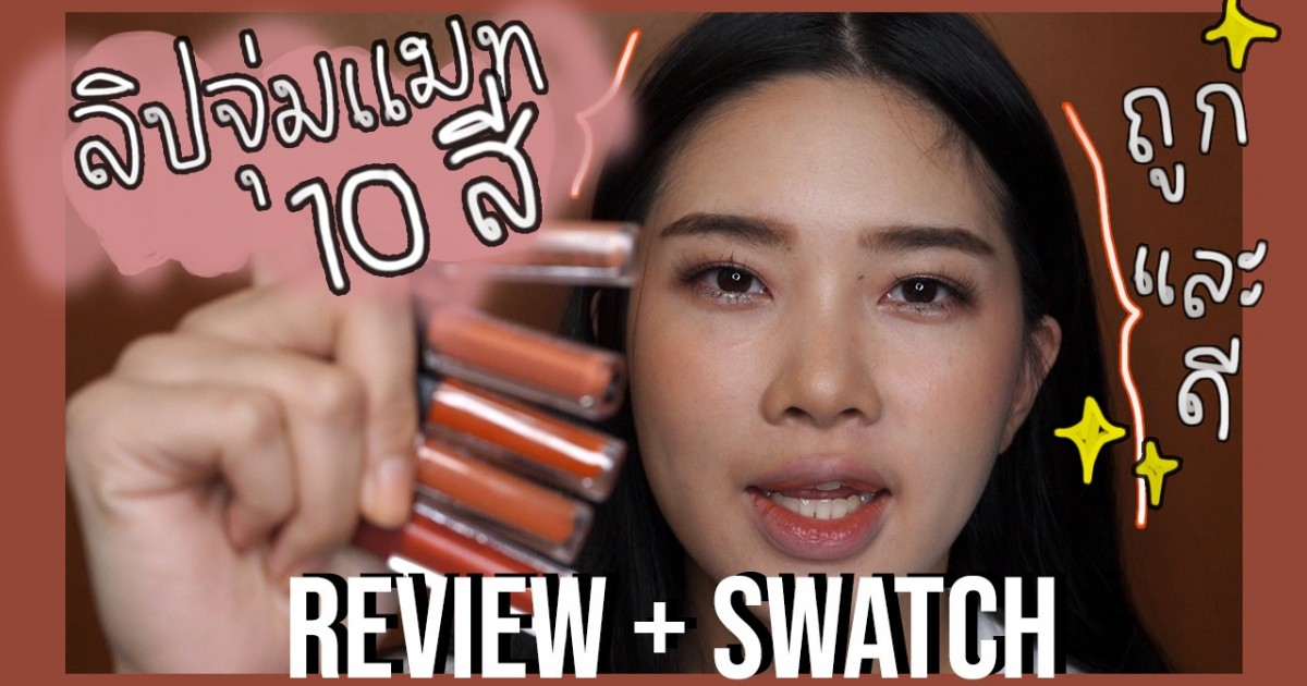 [Review+Swatch] ลิปจุ่มแมท 10 สี! แบบจัดเต็ม คุณภาพดีเกินราคามากกกก? | golffnxmakeup
