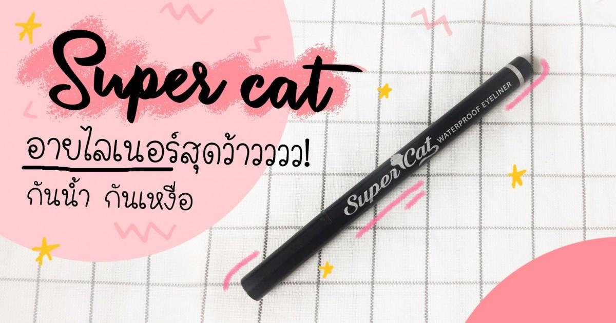 Review : 'Super Cat Waterproof Eyeliner' อายไลเนอร์สุดว้าว กันน้ำ กันเหงื่อ หนังตามันเยิ้มแค่ไหนก็รอด ไม่แพนด้า