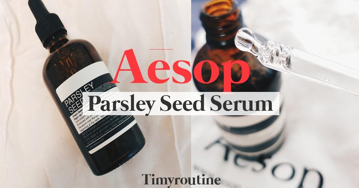 [Review]ใช้แล้วโดนก็ต้องดัน >> Aesop Parsley Seed Serum ของดีน่าใช้จากออสเตรเลีย!!