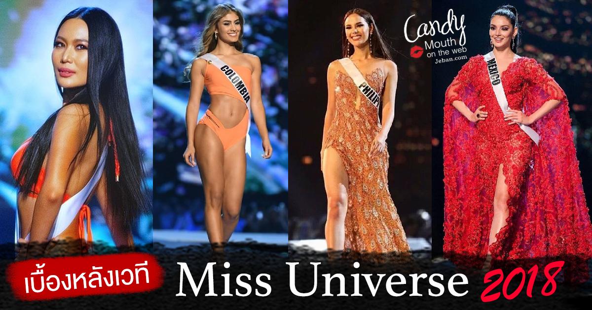 ไฮไลท์การประกวด Miss Universe 2018