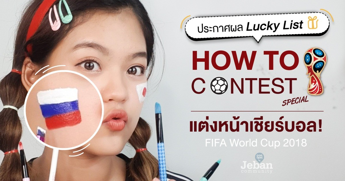 [ LUCKY LIST ] JUL '18 / How To Contest Special แต่งหน้าเชียร์บอล