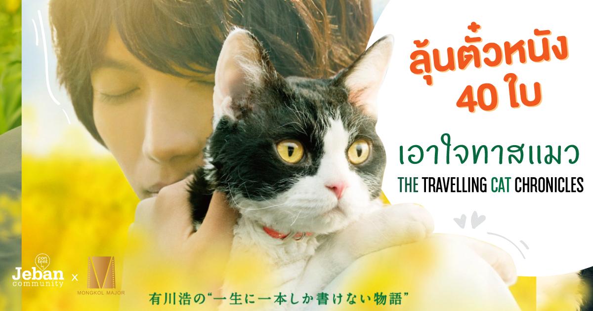 ชวนลุ้นตั๋วหนัง The Travelling Cat Chronicles  หนังคิ้วท์ๆ เอาใจทาสแมว!