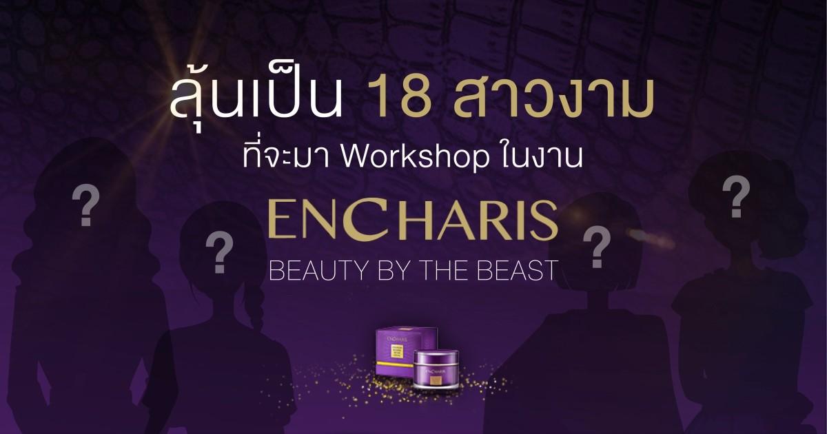 ลุ้นเข้าร่วม Workshop แปลงโฉมให้คุณเป็นสาวสวย ด้วย ENCHARIS BEAUTY BY THE BEAST