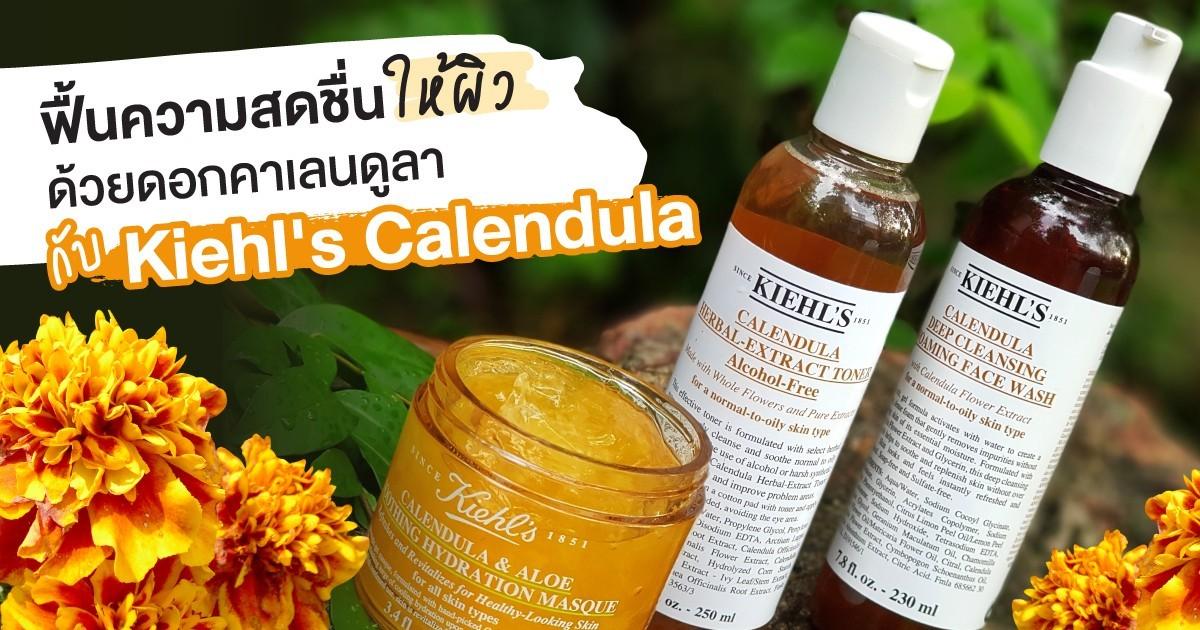 ฟื้นความสดชื่นให้ผิวมีชีวิตชีวา ด้วยดอกคาเลนดูลา! กับ 3 ไอเท็มเด็ด ของ Kiehl's Calendula
