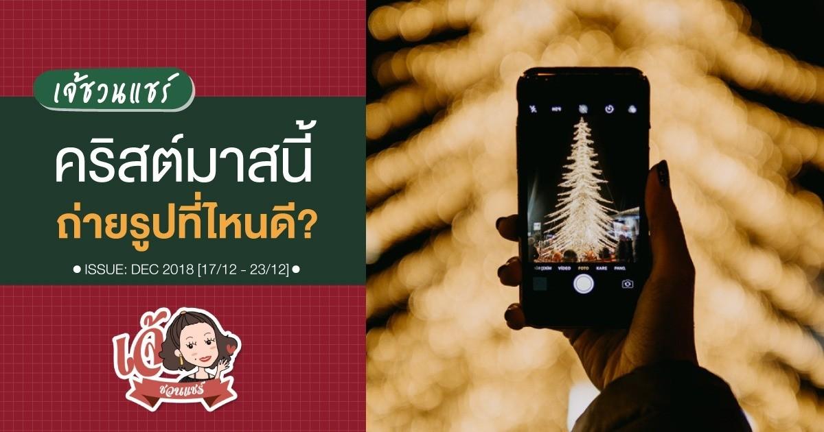 """""""เจ้ชวนแชร์"""" DEC 2018 [17/12 - 23/12] ชวนมาแชร์ """"คริสต์มาสนี้ ถ่ายรูปที่ไหนดี?"""""""