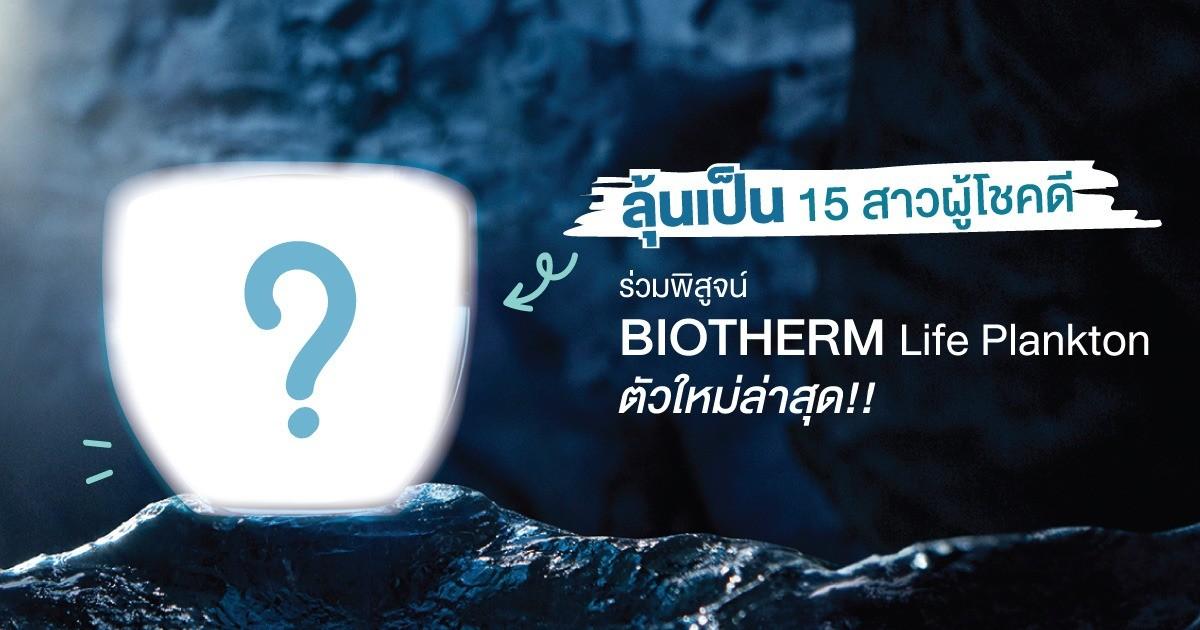 ลุ้นเป็น 15 สาวผู้โชคดี ร่วมพิสูจน์ BIOTHERM Life Plankton ตัวใหม่ล่าสุด!!