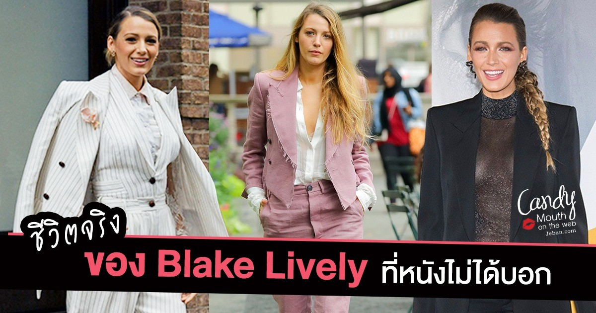 Blake Lively's Fashion On Screen - Off Screen