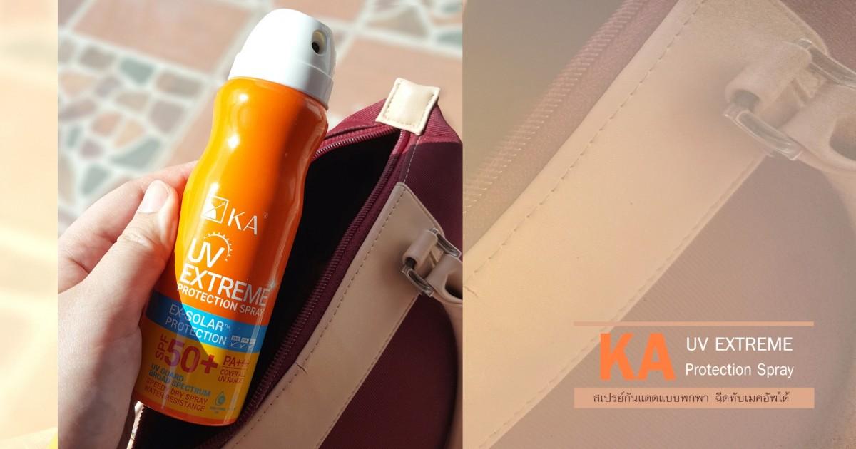 [เปิดกล่องลองเลย]  ปกป้องผิวด้วยสเปรย์กันแดดเนื้อบางเบา KA UV Extreme Protection Spray