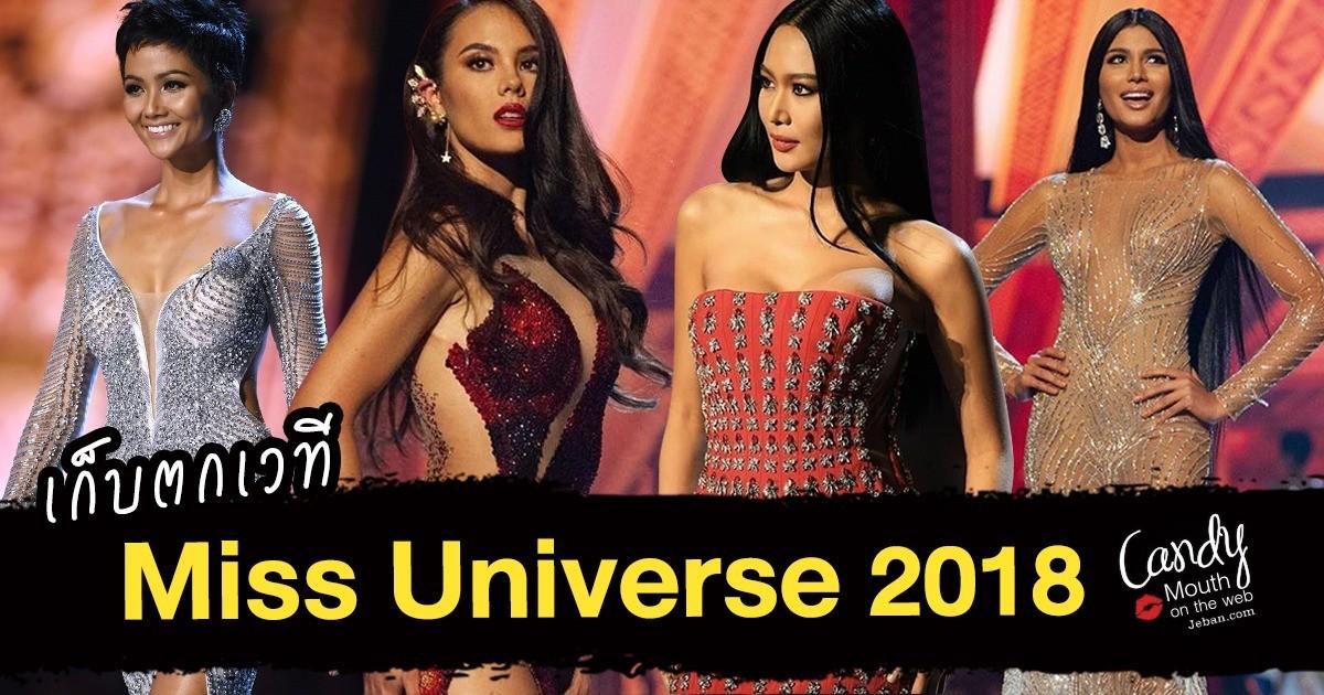 Miss Universe 2018 Winner :   Catriona Gray