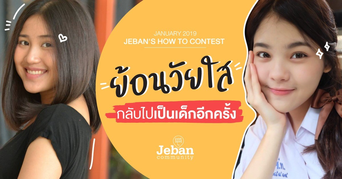 JAN '19 / How To Contest : ย้อนวัยใส กลับไปเป็นเด็กอีกครั้ง