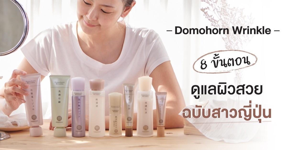 8 ขั้นตอนดูแลผิว พร้อมปลดล็อคปัญหาผิวจากวัย ฉบับสาวญี่ปุ่น! ด้วย Domohorn Wrinkle