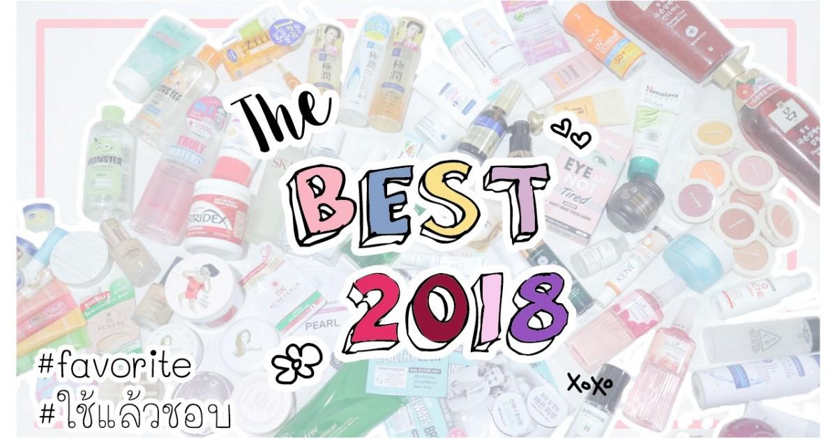 #Review รีวิว | ✱ THE BEST Favorite 2018 ✱ |  รวบรวมของดี ของเด็ดที่ใช้มาตลอดทั้งปี 2018 ที่ผ่านมา ~* นี่ชอบจริงๆ ถึงกล้ารีวิว