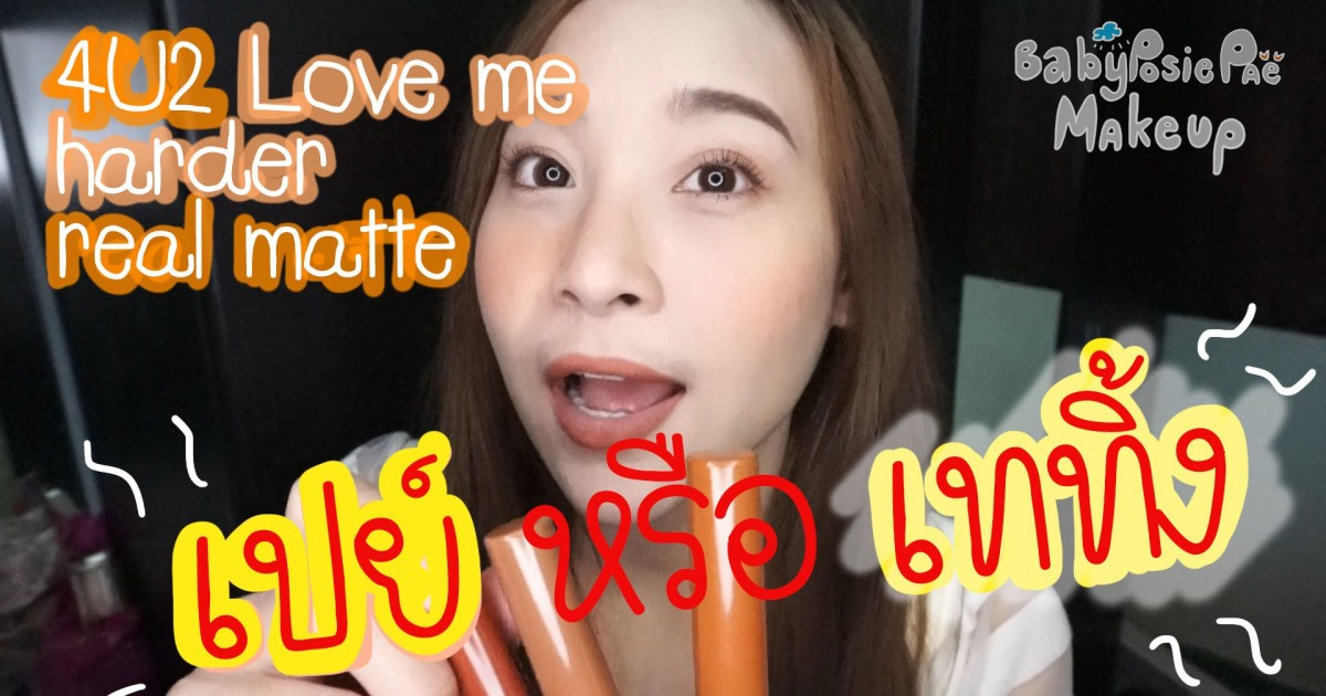 ลอง 4U2 Love me harder Real matte Lip ตัวใหม่ดีกว่าว่าจะเปหรือเททิ้งให้หมดเลย ⭐⭐⭐/Pae