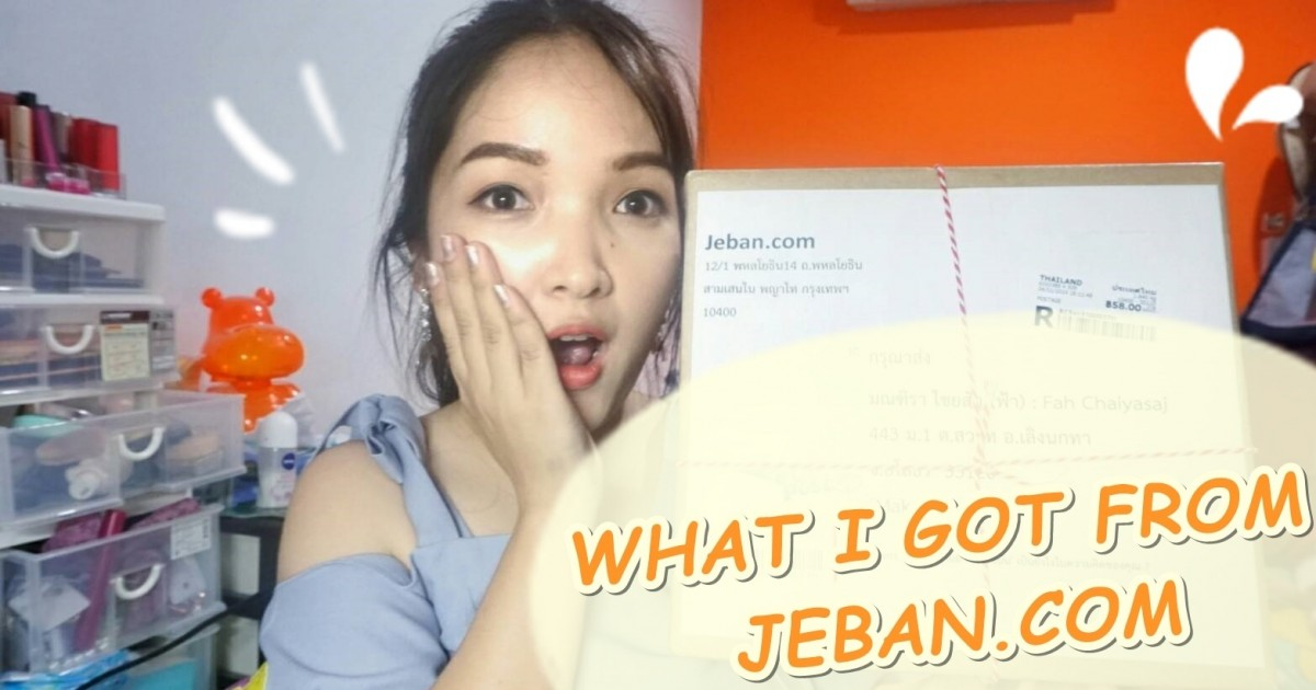 (เห่อ) WHAT I GOT FROM JEBAN.COM : ของรางวัลปีใหม่แบบจุกๆจากเพจจีบัน