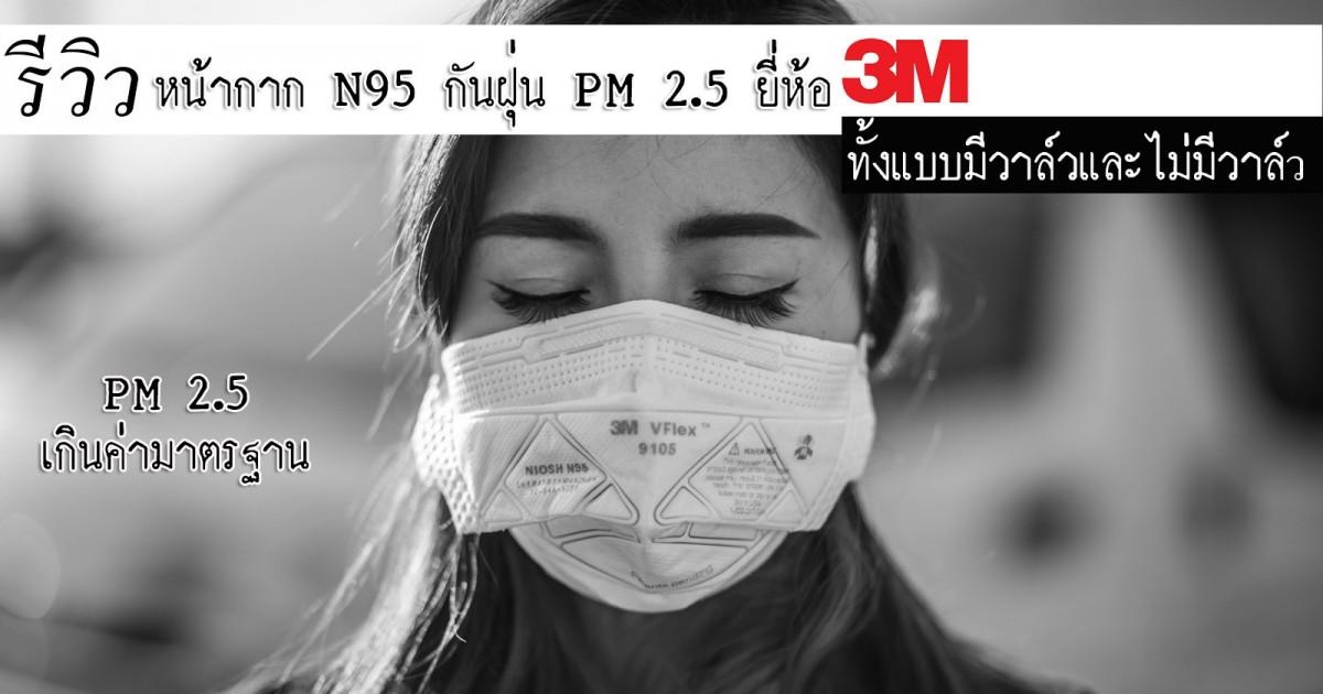 รีวิวหน้ากาก N95 ป้องกันฝุ่น PM 2.5 ยี่ห้อ 3M ทั้งแบบมีวาล์วและไม่มีวาล์ว