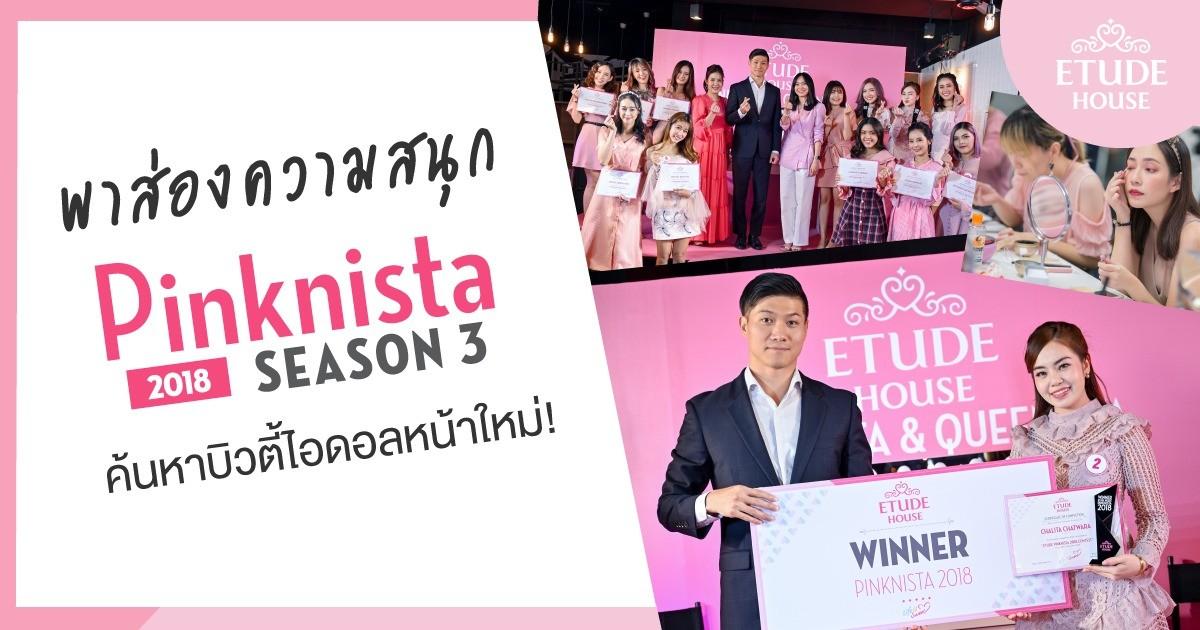 พาส่องความสนุกการเฟ้นหา Etude House Pinknista 2018 บิวตี้ไอดอลหน้าใหม่!