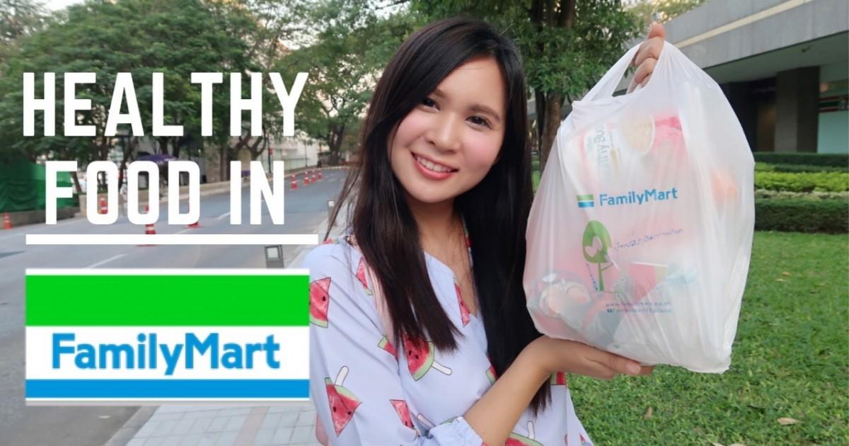 กินอะไร ไม่อ้วนที่ familymart healthy food in familymart