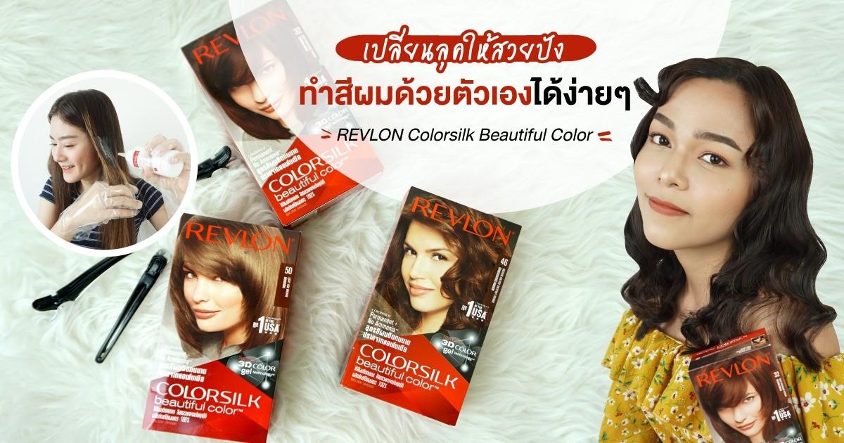 เปลี่ยนลุคให้สวยปัง ทำสีผมด้วยตัวเองได้ง่ายๆ ด้วย REVLON Colorsilk Beautiful Color