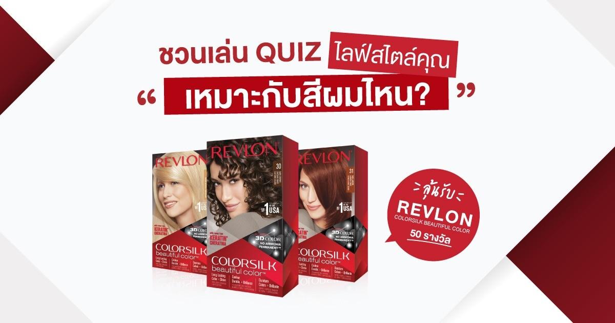 ชวนเล่น Quiz ไลฟ์สไตล์คุณ เหมาะกับสีผมไหน? ลุ้นรับ Revlon Colorsilk Beautiful Color 50 รางวัล! เพื่อผมสีสวยธรรมชาติ