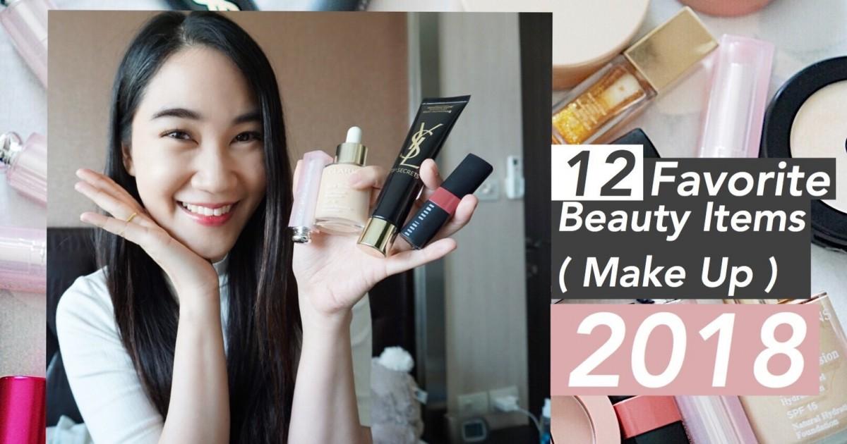 ⚡️Favorite Beauty Item หมวด #MakeUp ประจำปี 2018 ! ⚡️ 12 ชิ้นที่เนตชื่นชอบ