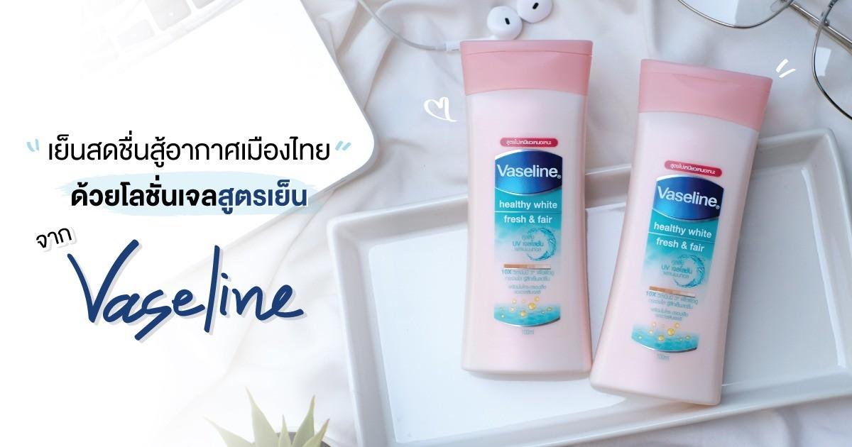เย็นสดชื่นทันทีสู้อากาศเมืองไทย ด้วยเจลโลชั่นสูตรเย็น จาก Vaseline Fresh & Fair