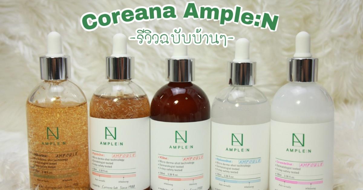 รีวิวฉบับบ้านๆ กับเจ้า Coreana Ample:N Ampoule 5 สูตร รักมาก!!!