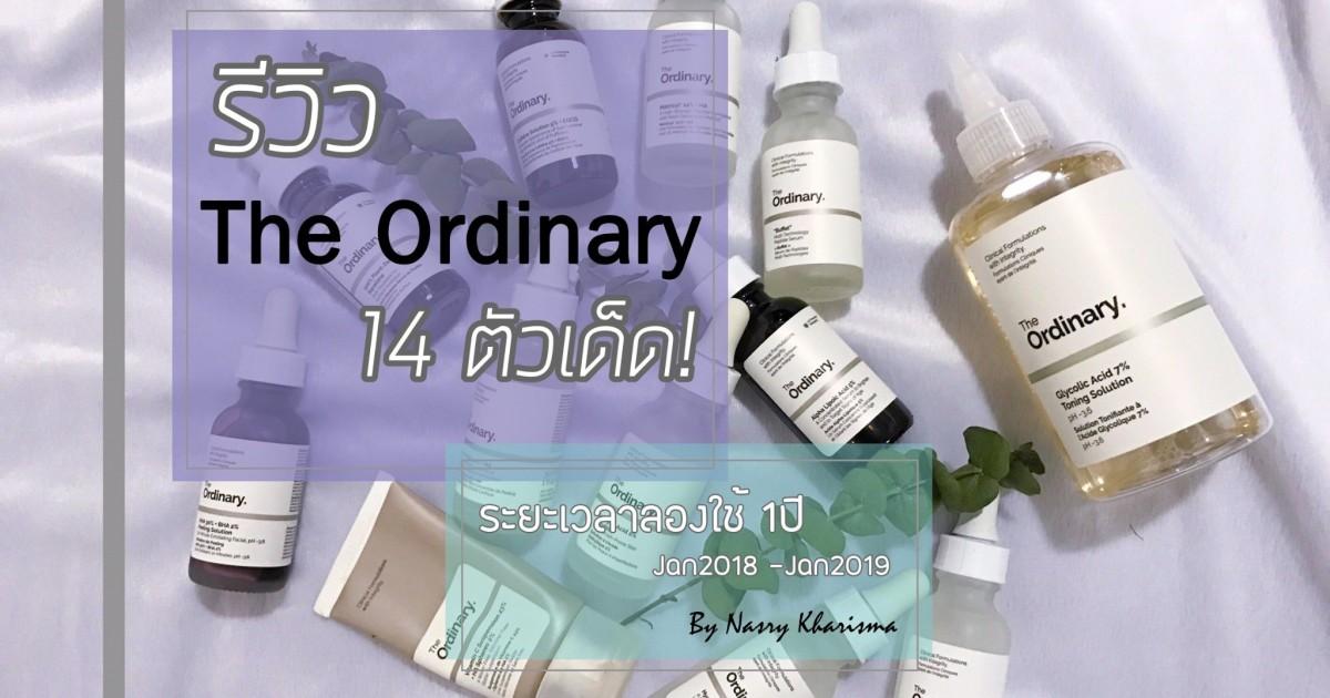 [รีวิว] The Ordinary 14 ตัวเด็ด ใช้งานจริงประมาณ 1 ปี