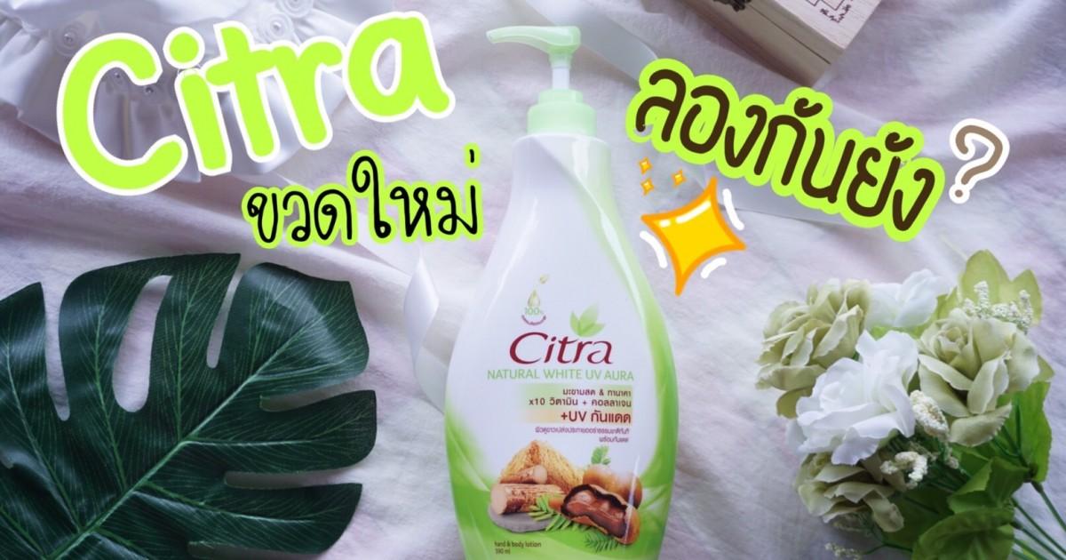 เห่อโลชั่น Citra ขวดใหม่ที่ทุกคนต้องลอง!!