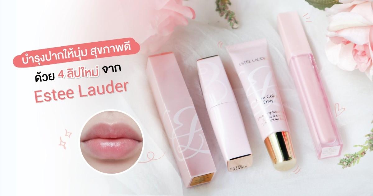 ริมฝีปากสวยสุขภาพดี ด้วย Pure Color Envy Lip Care 4 ลิปใหม่จาก Estee Lauder