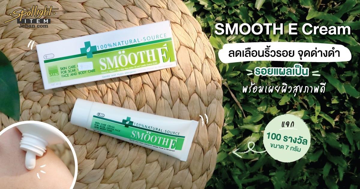 SMOOTH E Cream บำรุงพร้อมลดเลือนริ้วรอย จุดด่างดำ และรอยแผลเป็น เพื่อเผยผิวสุขภาพดี