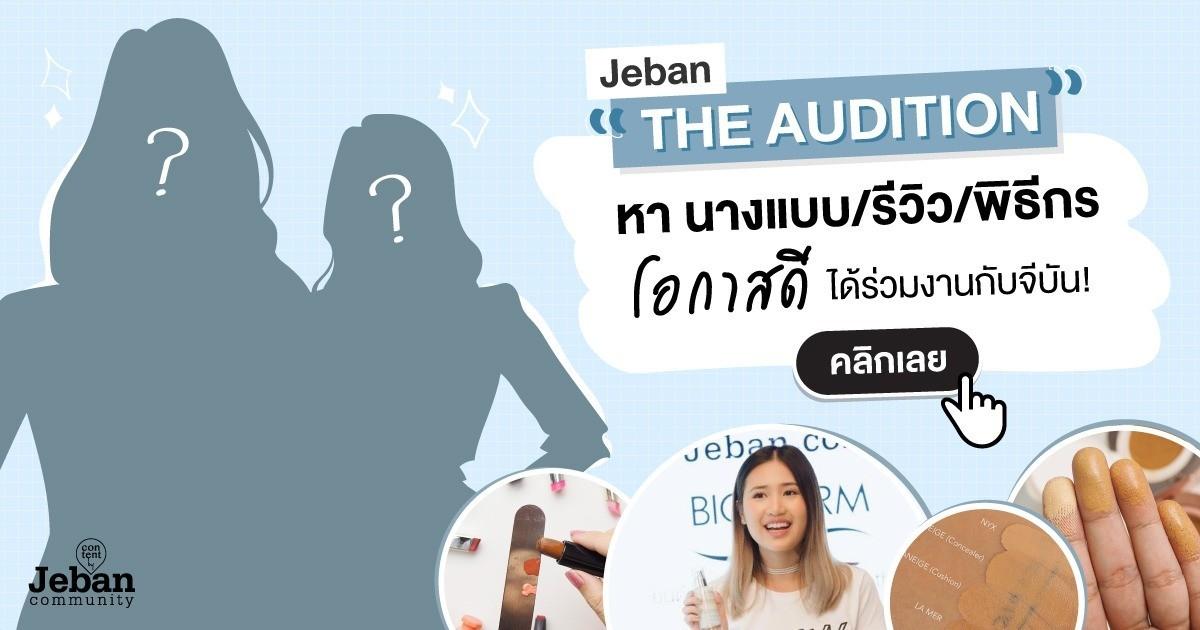 Jeban The Audition : ร่วมงานกับจีบัน ตามหา นางแบบ/รีวิว/พิธีกร โอกาสดี ห้ามพลาด!
