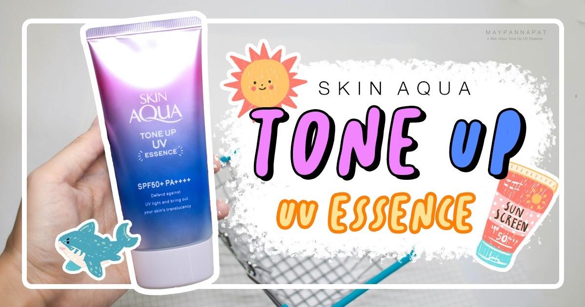 [ Review ] ร้อนนี้หน้าไม่มีดรอป Skin Aqua Tone Up UV Essence ช่วยปรับสีผิวเนื้อเบาสบาย ไม่หนักผิว