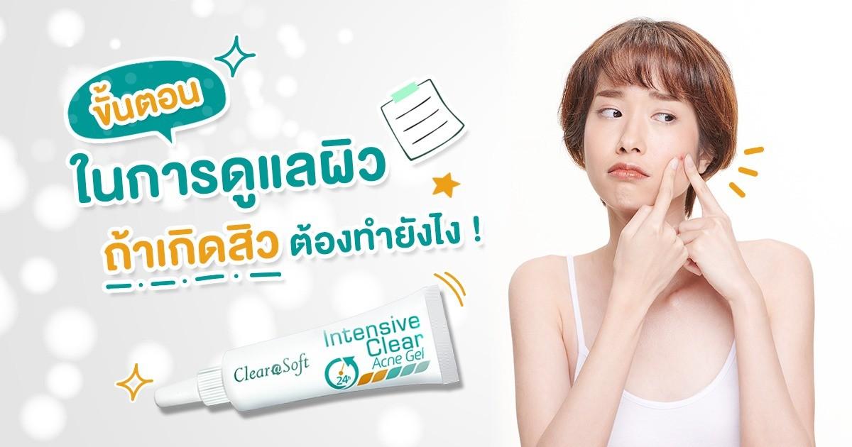 ดูแลสิว หน้าเป๊ะเพราะ Clearasoft Intensive Clear Acne Gel นี่เลย!